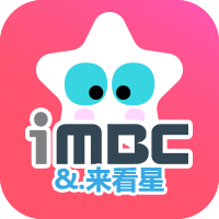 iMBC&来看星韩国直播综艺