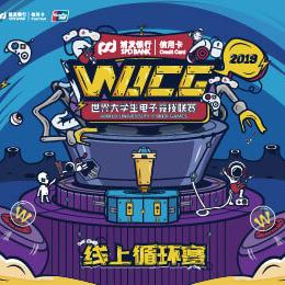 【WUCG】线上循环赛