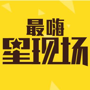 YY明星现场-昆凌出席公益广告发布会