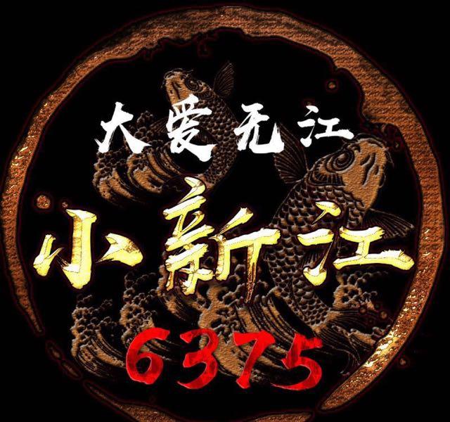 小新疆生日,佛徒集体送祝福