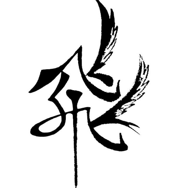 飞哥本田音响接线图皇